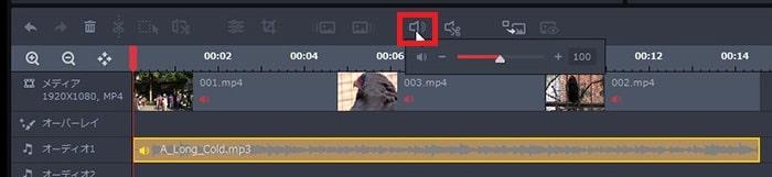 素材の音量を調整する方法 動画編集ソフトGOM Mix Pro(2.0)の使い方(1) 機能の紹介 ゴムミックスプロ入門 windows用