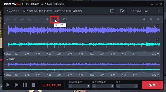 BGM音楽をフェードインアウトさせる方法 動画編集ソフトGOM Mix Pro(2.0)の使い方(1) 機能の紹介 ゴムミックスプロ入門 windows用