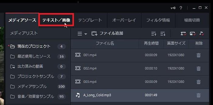 テキストテロップを挿入する方法 動画編集ソフトGOM Mix Pro(2.0)の使い方(1) 機能の紹介 ゴムミックスプロ入門 windows用