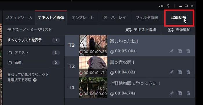 トランジションを適用する方法 動画編集ソフトGOM Mix Pro(2.0)の使い方(1) 機能の紹介 ゴムミックスプロ入門 windows用