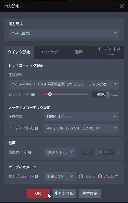 出力設定を変更する方法 動画編集ソフトGOM Mix Pro(2.0)の使い方(1) 機能の紹介 ゴムミックスプロ入門 windows用