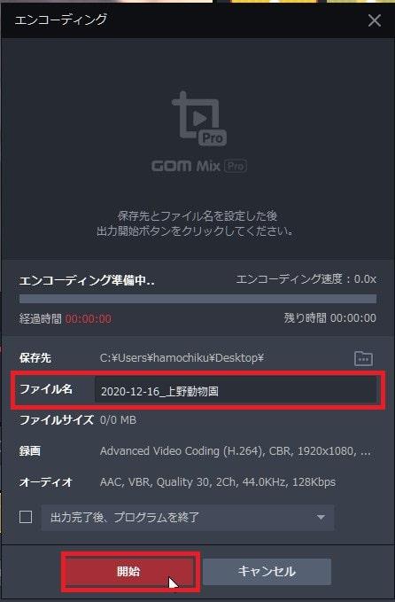 書き出しを開始する方法 動画編集ソフトGOM Mix Pro(2.0)の使い方(1) 機能の紹介 ゴムミックスプロ入門 windows用