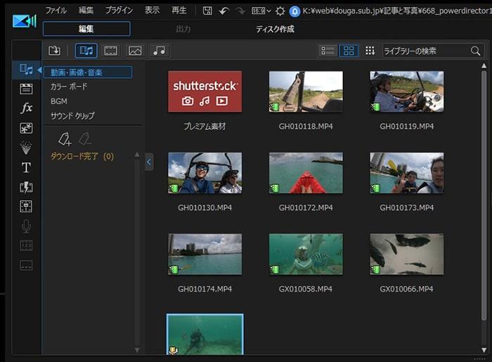 ビデオコラージュデザイナーの設定方法 PowerDirectorの使い方
