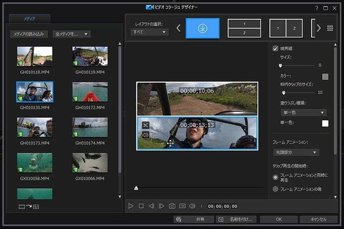 レイアウト ビデオコラージュデザイナーの設定方法 PowerDirectorの使い方