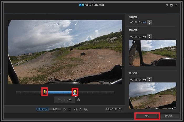 長さ編集方法 ビデオコラージュデザイナーの設定方法 PowerDirectorの使い方