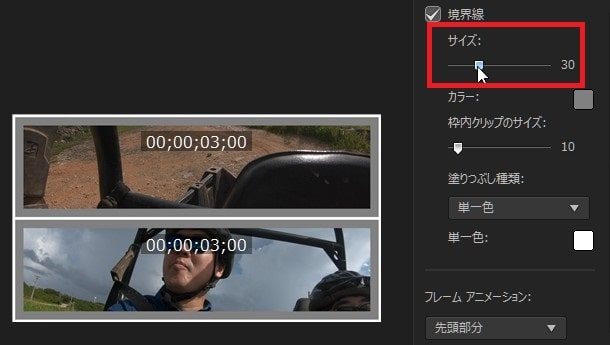境界線のサイズを変更する方法 ビデオコラージュデザイナーの設定方法 PowerDirectorの使い方