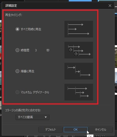 再生タイミングを編集する方法 ビデオコラージュデザイナーの設定方法 PowerDirectorの使い方