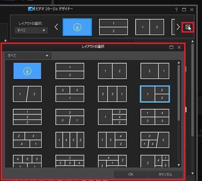 レイアウトを変更する方法 ビデオコラージュデザイナーの設定方法 PowerDirectorの使い方