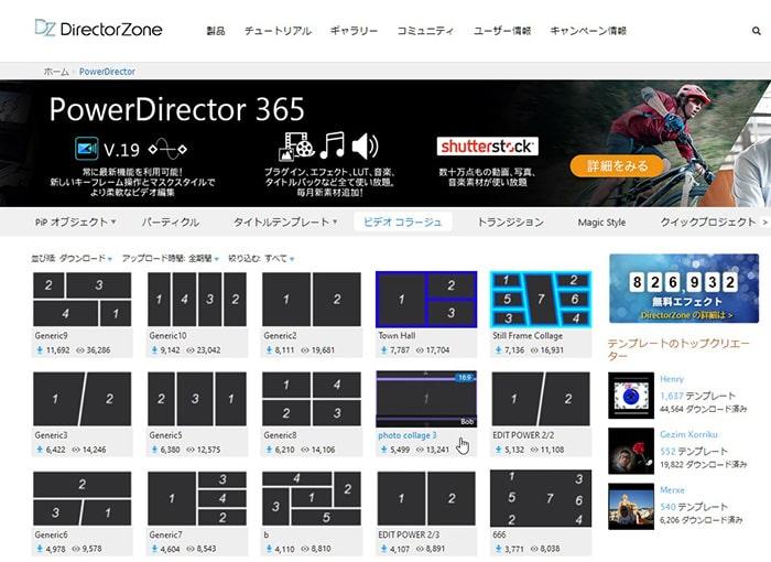 レイアウトをダウンロードする方法 ビデオコラージュデザイナーの設定方法 PowerDirectorの使い方