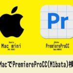 Mac M1チップにAdobePremiereProCC(Beta)が対応したので検証してみた