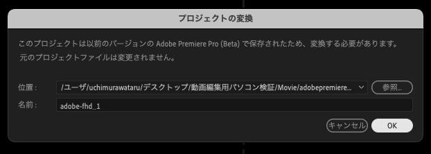 プロジェクトの変換 M1対応AdobePremiereProCC(Beta)