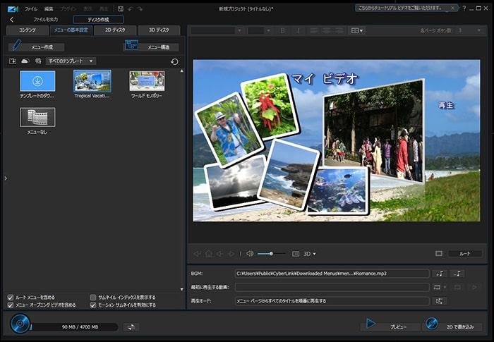 DVD・Blu-ray作成ができる動画編集ソフトおすすめ Windows/Mac別