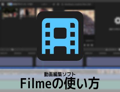動画編集ソフトFilmeの使い方(1) 機能の紹介
