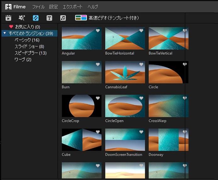 トランジション 動画編集ソフトFilmeの使い方
