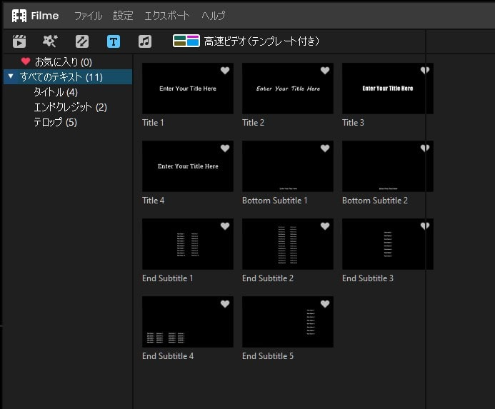 テキストテロップ 動画編集ソフトFilmeの使い方