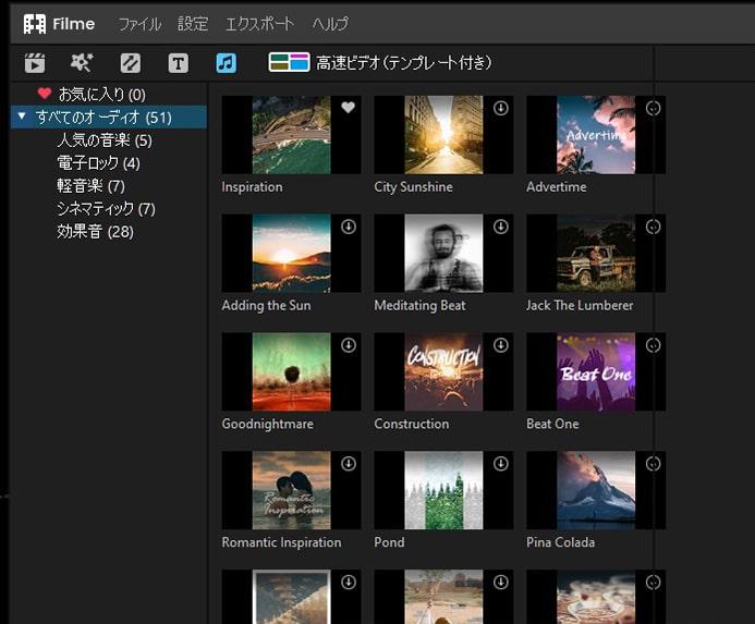 音楽 動画編集ソフトFilmeの使い方