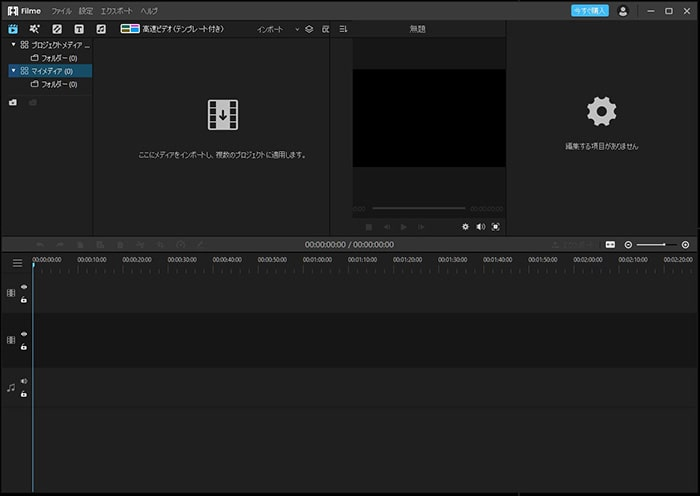 偏執画面 動画編集ソフトFilmeの使い方