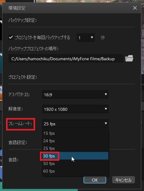 フレームレート設定 動画編集ソフトFilmeの使い方