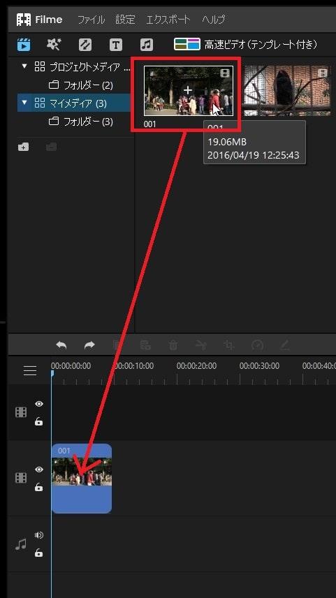 動画ファイルをタイムラインに挿入する方法 動画編集ソフトFilmeの使い方