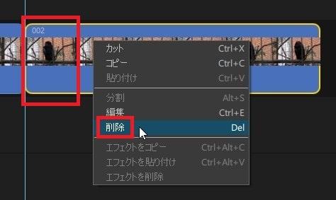 動画を削除する方法 動画編集ソフトFilmeの使い方