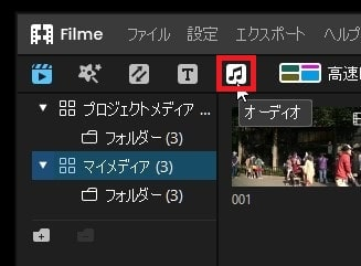 音楽を挿入する方法 動画編集ソフトFilmeの使い方