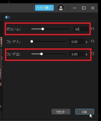 音量調整する方法 動画編集ソフトFilmeの使い方