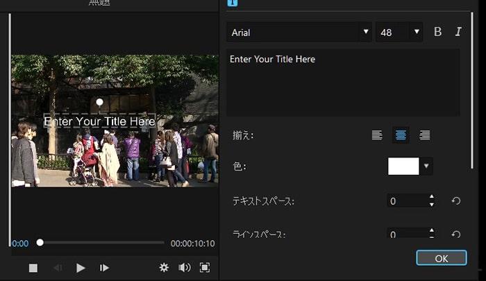 テキストテロップを挿入する方法 動画編集ソフトFilmeの使い方