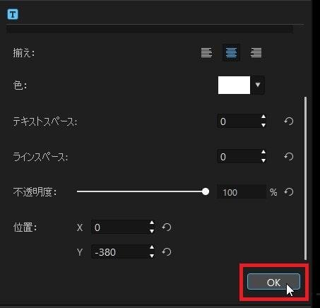 テキストテロップを編集する方法 動画編集ソフトFilmeの使い方