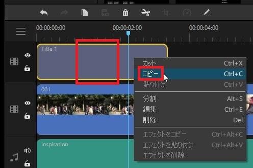 テキストテロップをコピーする方法 動画編集ソフトFilmeの使い方
