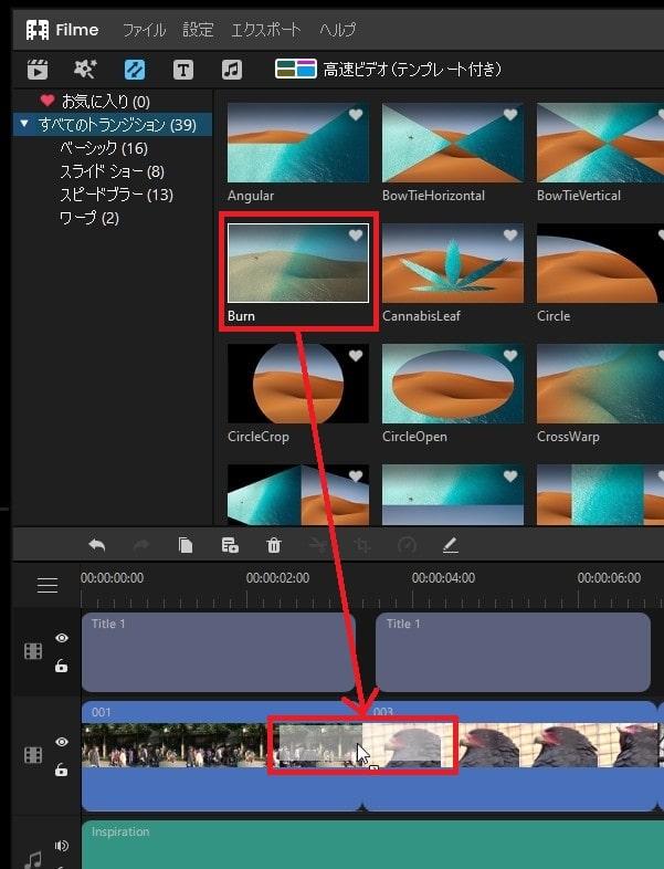 トランジションを挿入する方法 動画編集ソフトFilmeの使い方