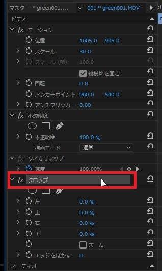 クロップエフェクト Adobe Premiere Proの使い方