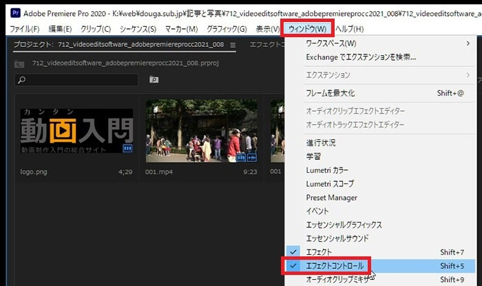 エフェクトコントロールを表示させる方法 Adobe Premiere Proの使い方
