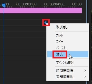 キーフレームを削除する方法 Adobe Premiere Proの使い方