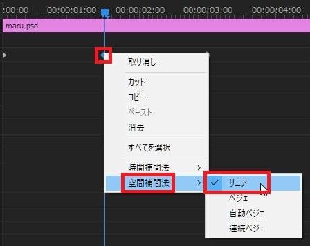 リニア 空間補間法の使い方 Adobe Premiere Proの使い方