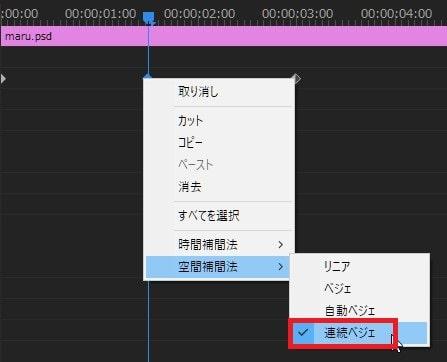 連続ベジェ 空間補間法の使い方 Adobe Premiere Proの使い方