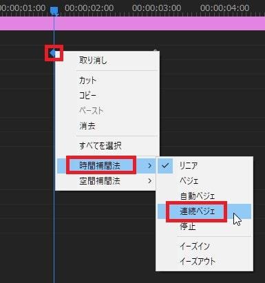 連続ベジェ 時間補間法の使い方 Adobe Premiere Proの使い方