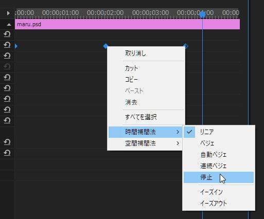 停止 時間補間法の使い方 Adobe Premiere Pro CCの使い方