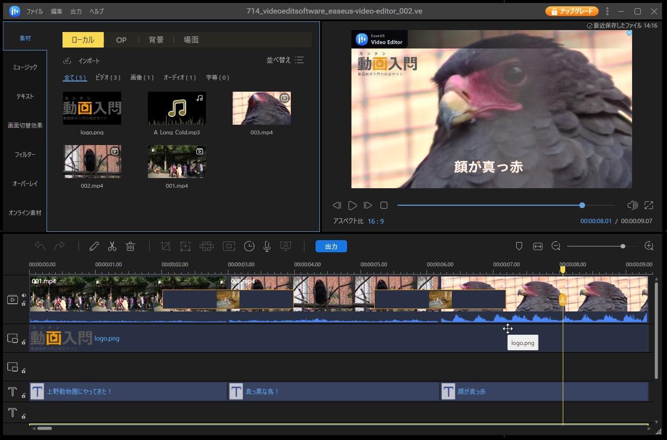 動画編集ソフトEaseUS Video Editor