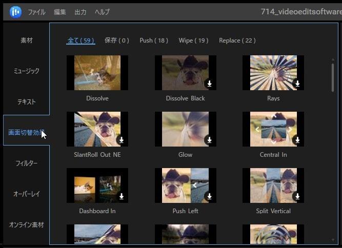 トランジション画面切替機能 動画編集ソフトEaseUS Video Editor