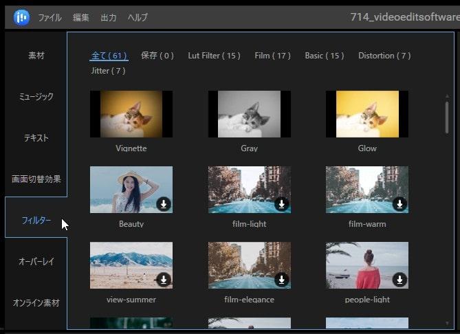 フィルター機能 動画編集ソフトEaseUS Video Editor