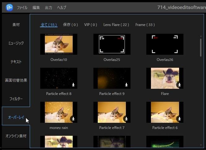 オーバーレイ機能 動画編集ソフトEaseUS Video Editor