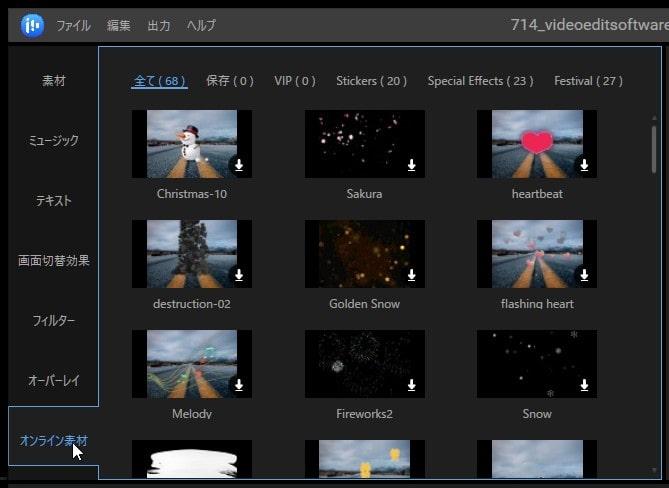 オンライン素材機能 動画編集ソフトEaseUS Video Editor