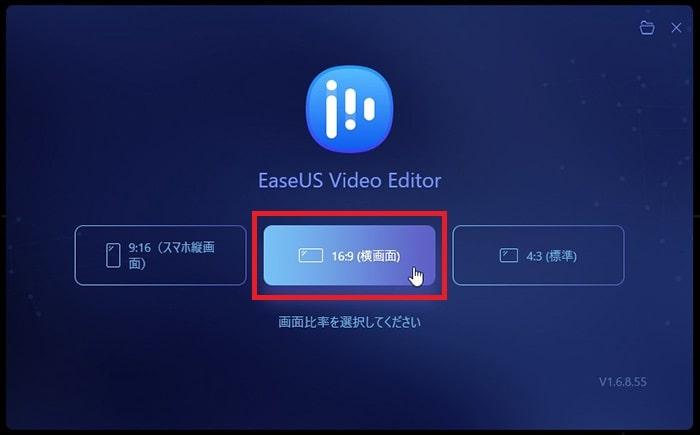 画面比率の選択 動画編集ソフトEaseUS Video Editor