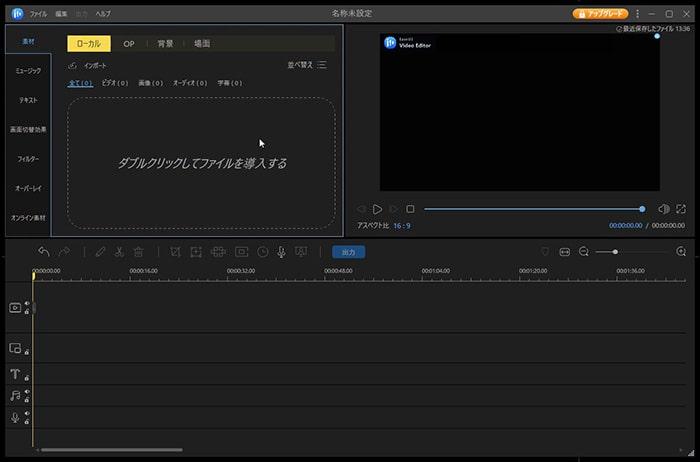 編集画面 動画編集ソフトEaseUS Video Editor