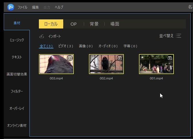 動画ファイルを読み込む方法 動画編集ソフトEaseUS Video Editor