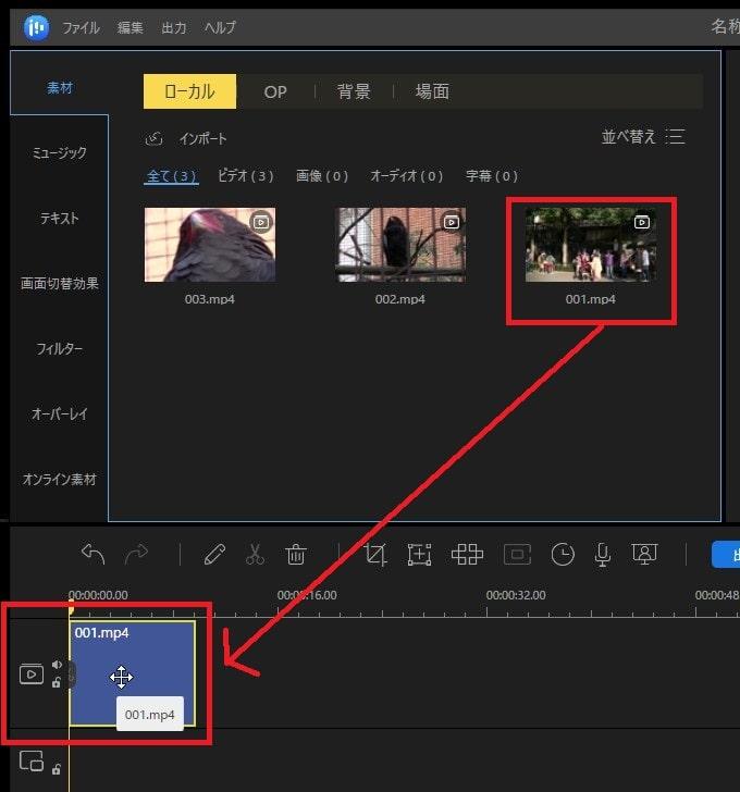 動画ファイルをタイムラインに挿入する方法 動画編集ソフトEaseUS Video Editor