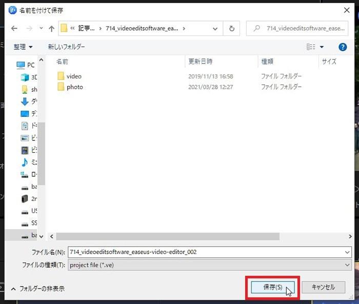 プロジェクトを保存する方法 動画編集ソフトEaseUS Video Editor