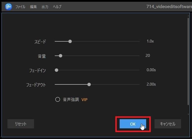 BGM音楽をフェードアウトさせる方法 動画編集ソフトEaseUS Video Editor