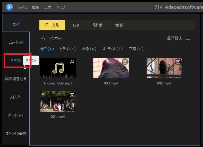 テキストテロップを挿入する方法 動画編集ソフトEaseUS Video Editor