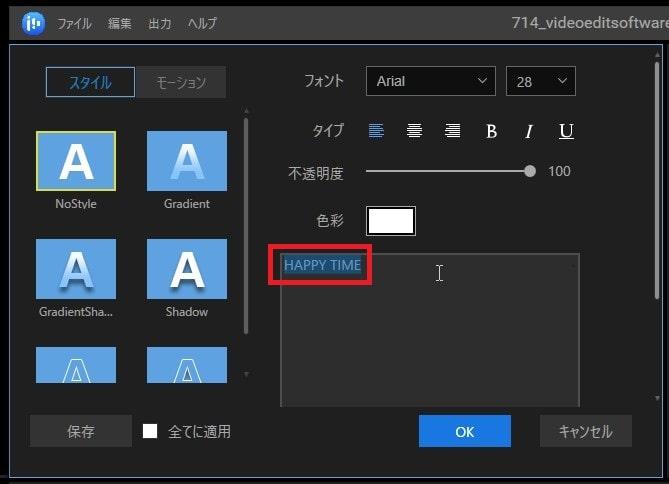 テキストテロップを編集する方法 動画編集ソフトEaseUS Video Editor